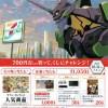セブンイレブン×エヴァンゲリオン700円(税込)買って、くじにチャレンジ!!が始まっている