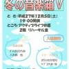 冬の音楽箱V(カノン・アンサンブル&アルペジオ・ギター・アンサンブル ジョイント コンサート)【井原市】