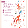 Third Concert 2015 女声コーラス ポリ・ティューン演奏会 やかげ文化センター【矢掛町】