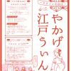 やかげ江戸ういん(①やかげ姫School①/②江戸うぃん仮装パーティー②)【矢掛町】