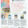 ♪小さな秋のバロックコンサート♪~フランス・ドイツの宮廷音楽を聴いてみませんか~【矢掛町】