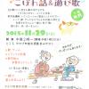 すみ子おばさんのこぼれ話し&遊び歌 和田すみ子さんと一緒に楽しみましょう♪【矢掛町】