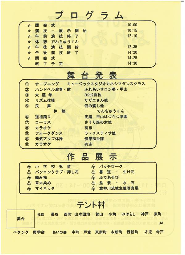 2015 西江原 ふれあい広場