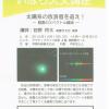 第42回 いばら天文講座 太陽系の放浪者を追え!~彗星のスペクトル観測~【矢掛町】