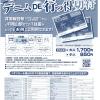 井原線でイオンモール岡山に行こう!デニムDE行っ得切符を活用するべし【お得情報】