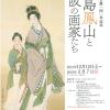 特別展 生誕140年記念 上島鳳山と大阪の画家たち 晴れらんまんおかやまの旅【笠岡市】