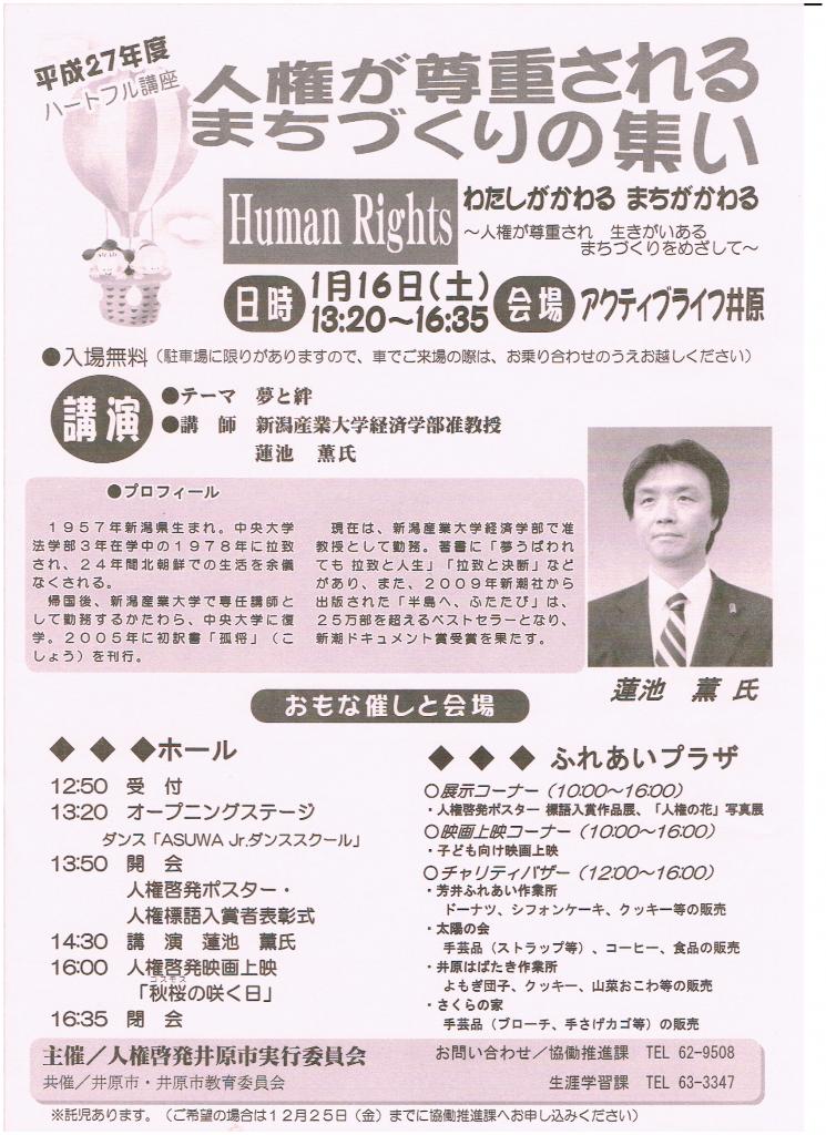 人権が尊重されるまちづくりの集い