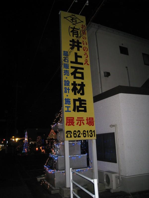 井上石材店