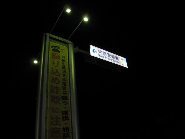 井原警察署