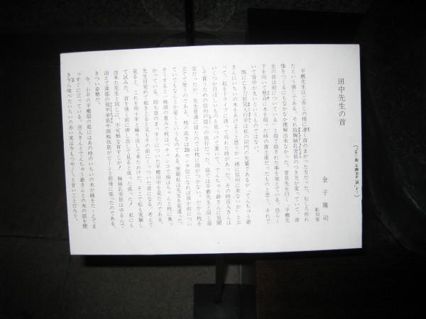 田中美術館内