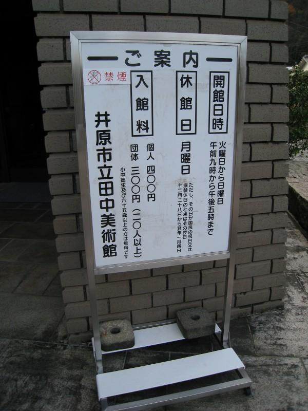 田中美術館ご案内