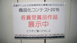 井原デニム商品化コンテスト2015の受賞作品が展示してあった!【井原市】D#プロジェクト