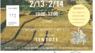 OPEN HOUSE 井原市大江町で住宅完成見学会が開催されるらしい!【株式会社セントテ】