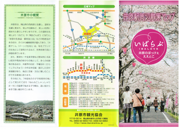 井原駅周辺散策マップ