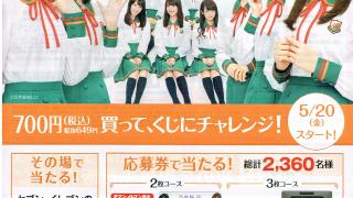 もう、始まっていた・・・セブン-イレブン フェア乃木坂46 くじにチャレンジするぞー!!
