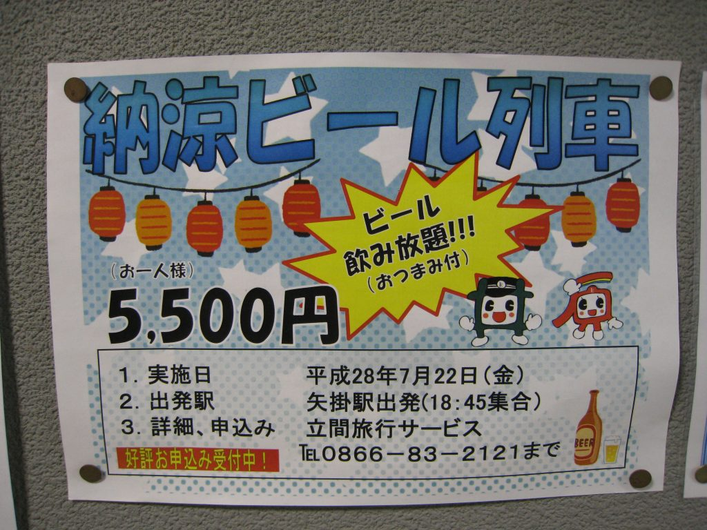 納涼ビール列車
