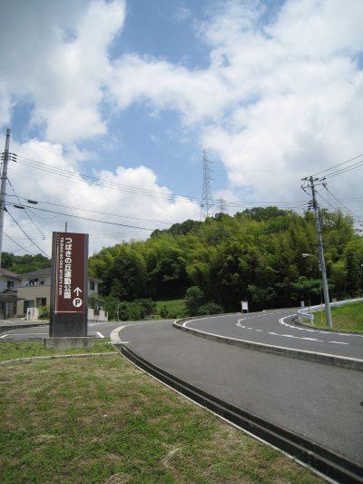 つばきの丘運動公園入口