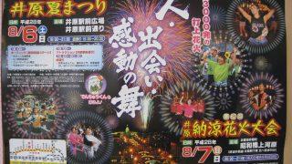 第42回井原夏まつりが開催されます。夏の思い出作りはこれで決まり!!【井原市】