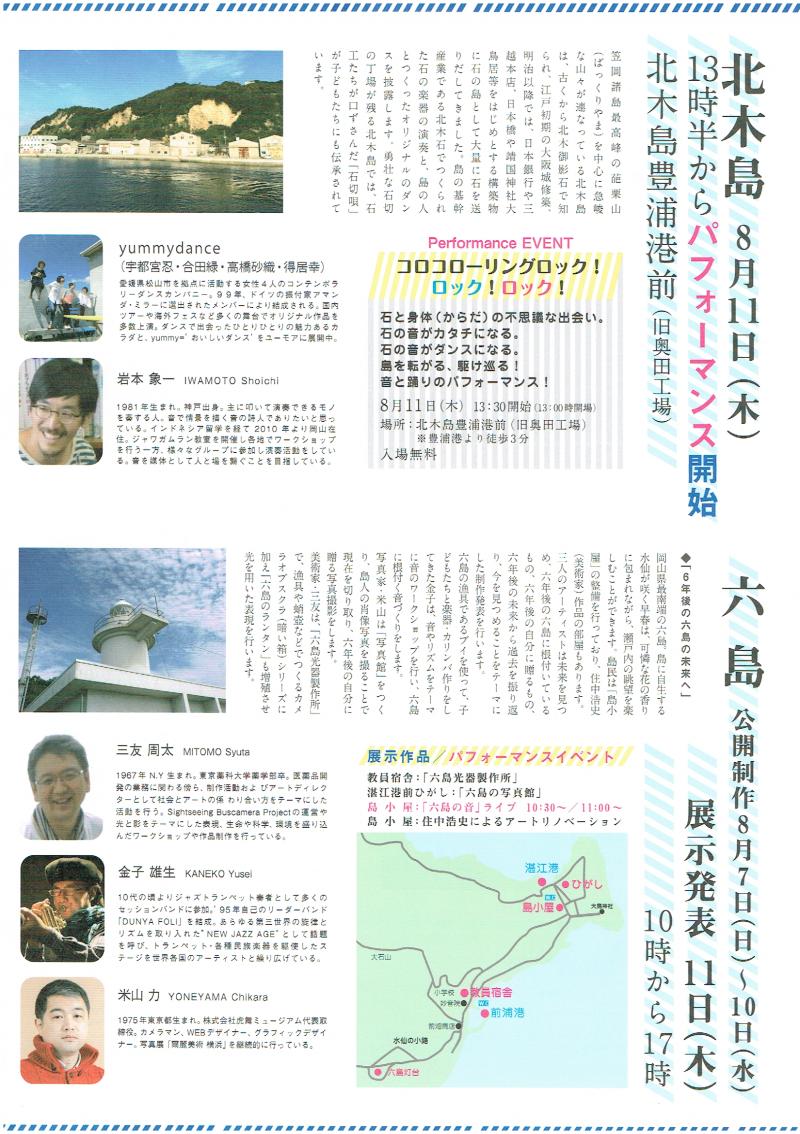 北木島・六島