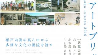 笠岡諸島アートブリッジ2016が始まるよ~(六島・北木島・白石島)お楽しみに♪