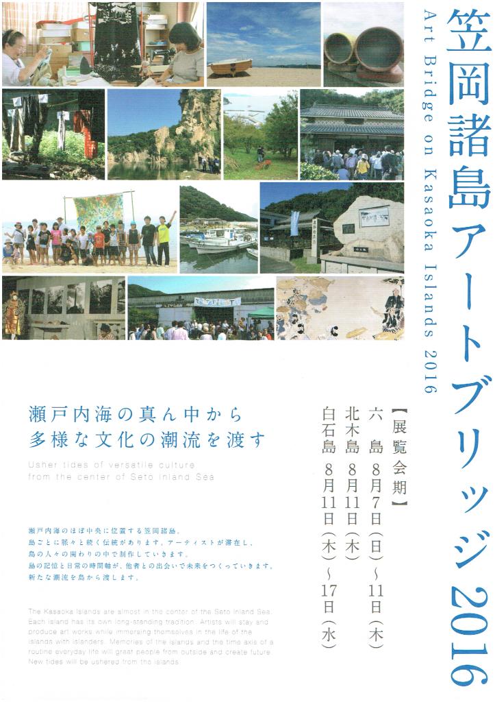 笠岡諸島アートブリッジ