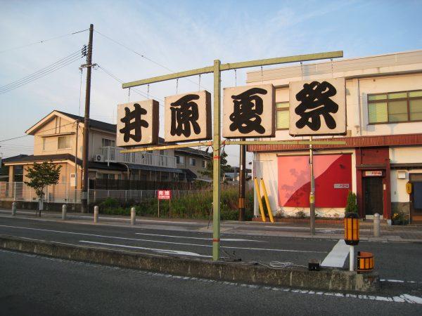 井原夏祭り