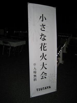 小さな花火大会 TSUTAYA