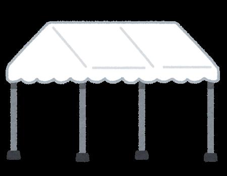 白いテント