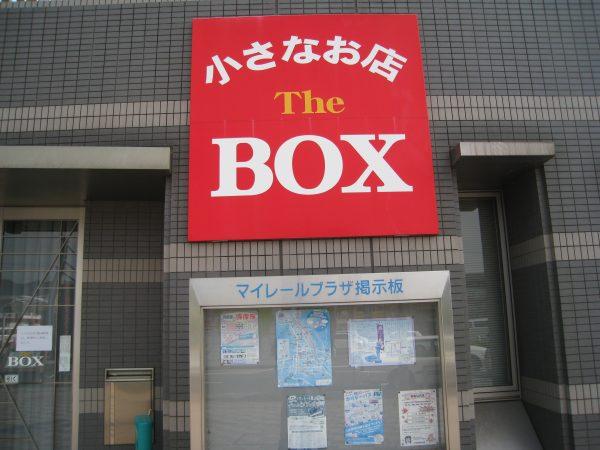 小さなお店 THE BOX