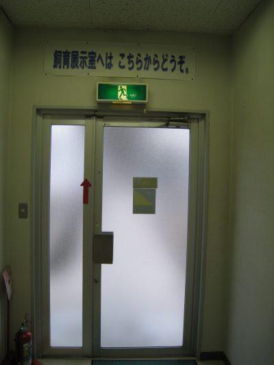 飼育展示室