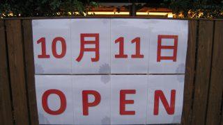 自家焙煎珈琲 十三軒茶屋井原店がオープンしていたので行ってきました。【井原市】