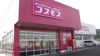 矢掛町に「コスモス」というお店ができていた・・・知ってた???・・【開店情報】