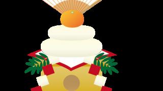 新年、あけましておめでとうございます。令和2年も井笠つーしんを( `・∀・´)ノヨロシクお願い申し上げます。