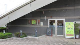 井原駅構内にある、ひだまりカフェ ぽっぽやに行ってみた。癖があるんじゃ~【食レポー井原市】