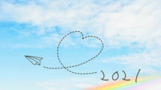(2021年 令和3年)新年あけましておめでとうございます。【謹賀新年】井笠つーしん一同より