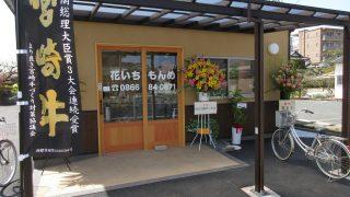 井原駅前通りにお店が開店している・・花いちもんめ ランチの文字が大衆食堂かな!?【開店情報】
