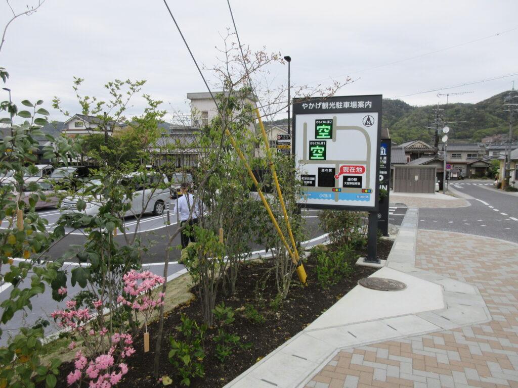 道の駅 やかげ宿