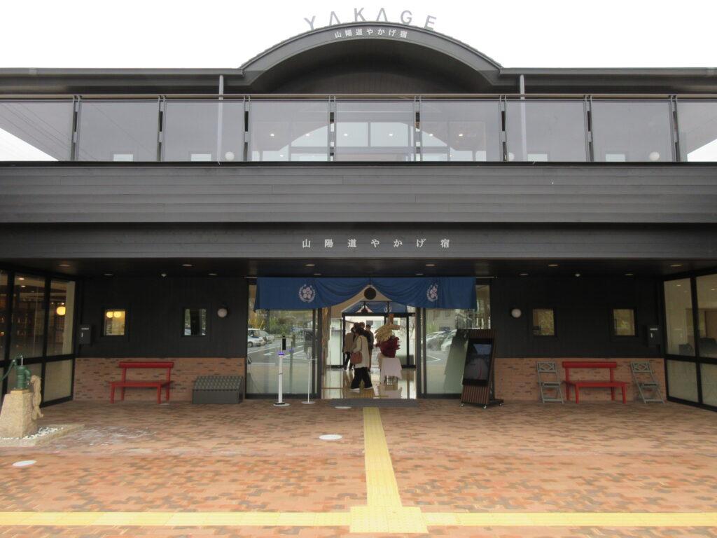やかげ宿 道の駅
