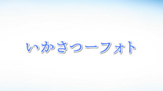 なんだ・・あれは!!笠岡市の上空に強大な要塞が現れた!!宇宙戦略、もしや核爆弾投下【いかさつーフォト】