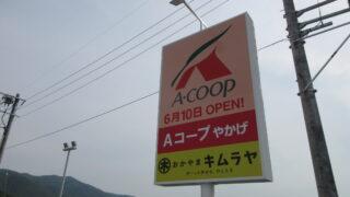 矢掛町にAコープというお店が6/10にオープンするぞーQ!!近くにマルナカ・ナフコ・ザグザグ有り
