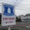 6/11にローソン笠岡三番町店がオープンするぞー!!イエーイ、近くに笠岡自動車学校や笠岡運動公園あり
