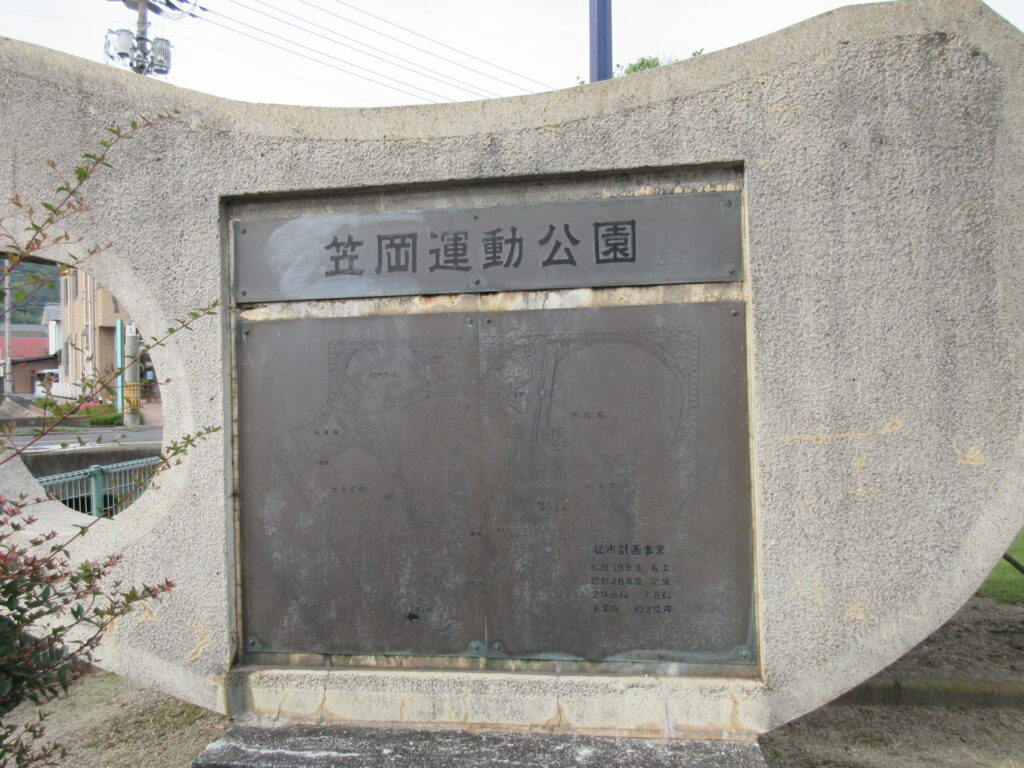 笠岡運動公園