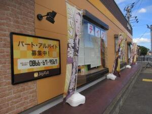 ジョイフル井原店