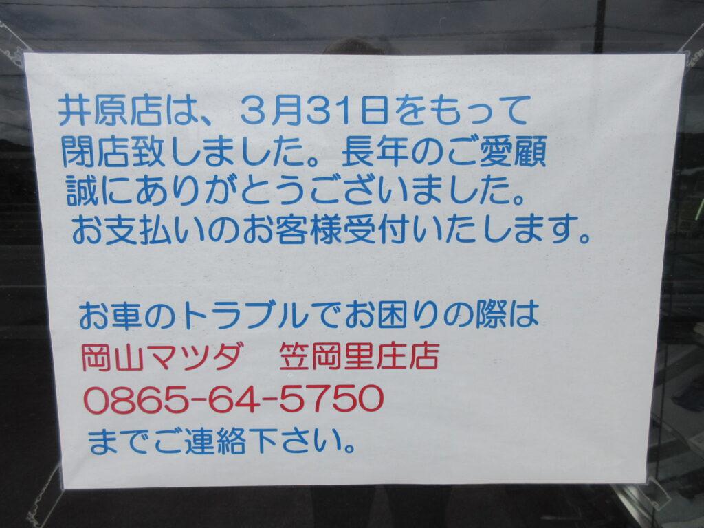 岡山マツダ井原店